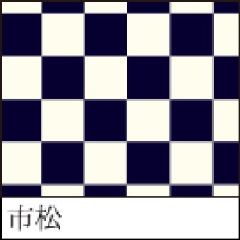 ▶︎文様:市松 色名:あいてつ(藍鉄)