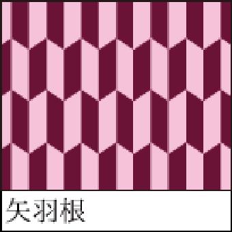 ▶︎文様:矢羽根 色名:えんじ(臙脂)