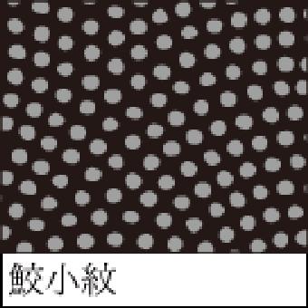 ▶︎文様:鮫小紋 色名:てつぐろ(鉄黒)